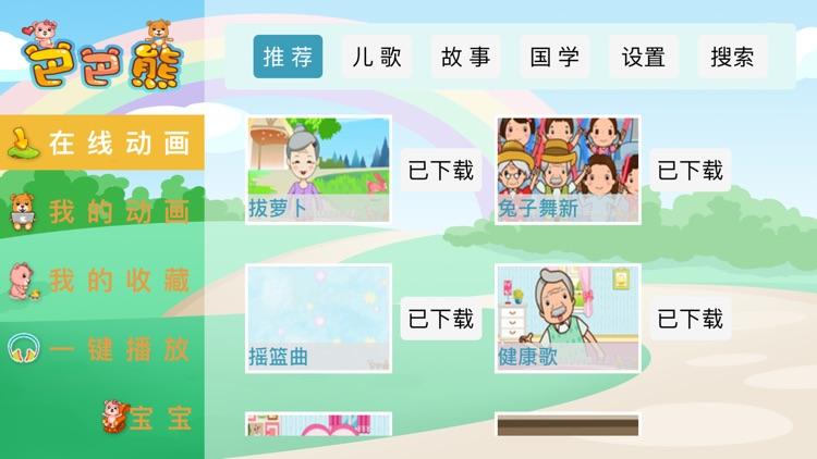 巴巴熊儿歌-睡前故事多多 screenshot-0