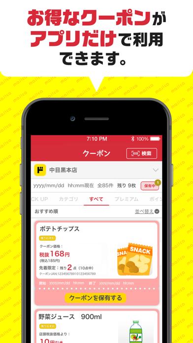 majica~電子マネー公式アプリ~のおすすめ画像4