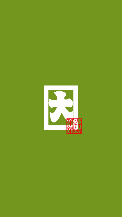 茶の大竹園紹介画像1