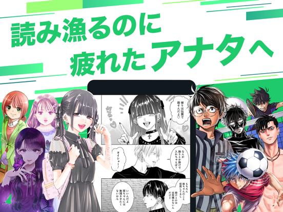 サイコミ-マンガ・オリジナル漫画が最速で読めるのおすすめ画像6
