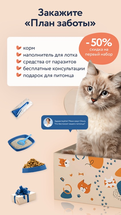 Petstory: здоровый питомец