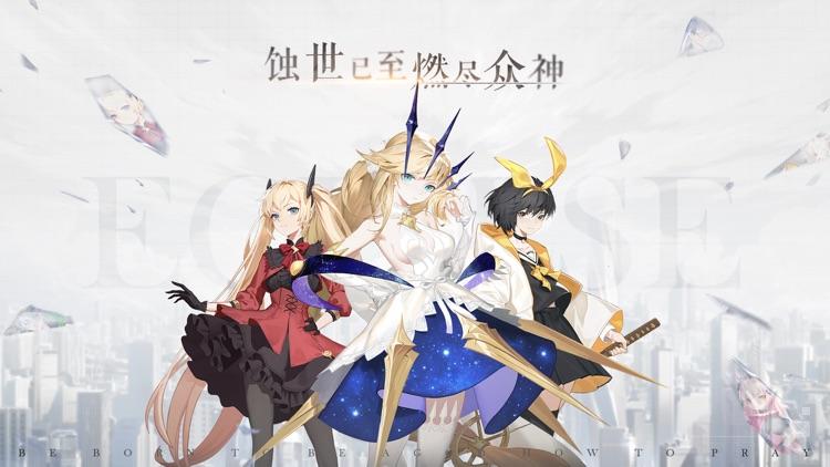 解神者 screenshot-0