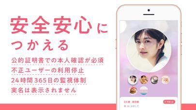 出会い with(ウィズ) 婚活・マッチングアプリ ScreenShot4