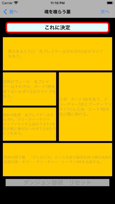 D&D×MTG ~ダンジョン~紹介画像3