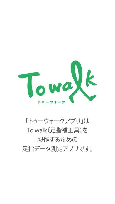 To walk - 足指データ測定用アプリ紹介画像1