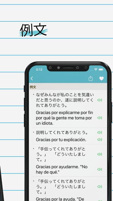 和西辞典 Spanish Dictionary Proのおすすめ画像3