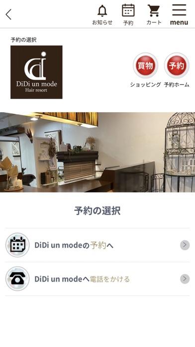hair resort DiDi un modeアプリ紹介画像4