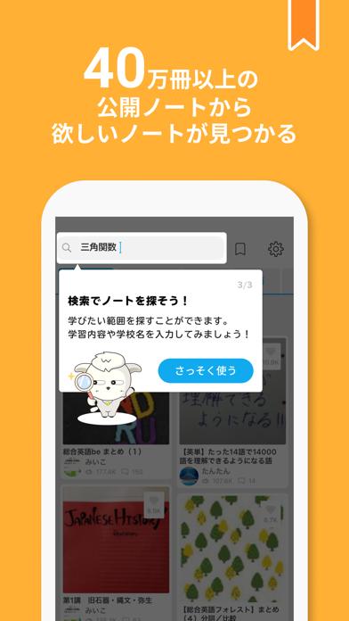 Clear(クリア)ノート共有アプリ ScreenShot2