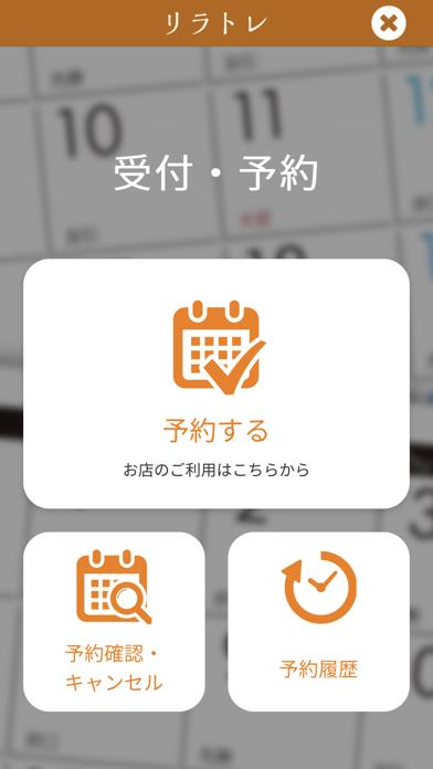 【リラトレ】紹介画像2