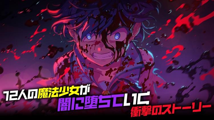 アイ・アム・マジカミ screenshot-3