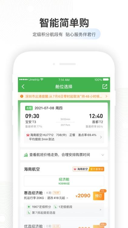 航旅纵横-官方航班查询机票值机接送机打车航延险保险酒店预订 screenshot-4