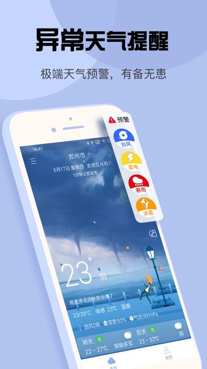 玛雅天气 – 实时天气预报 screenshot-3