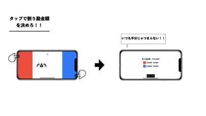 わりかんバトル紹介画像1