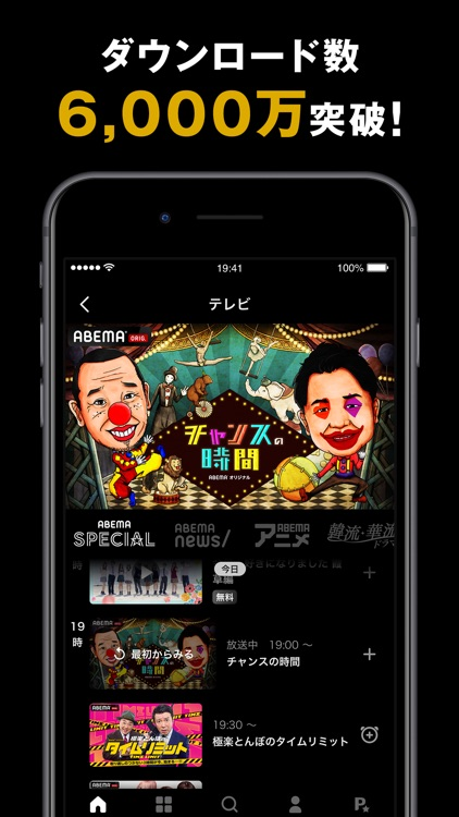 ABEMA(アベマ) screenshot-4
