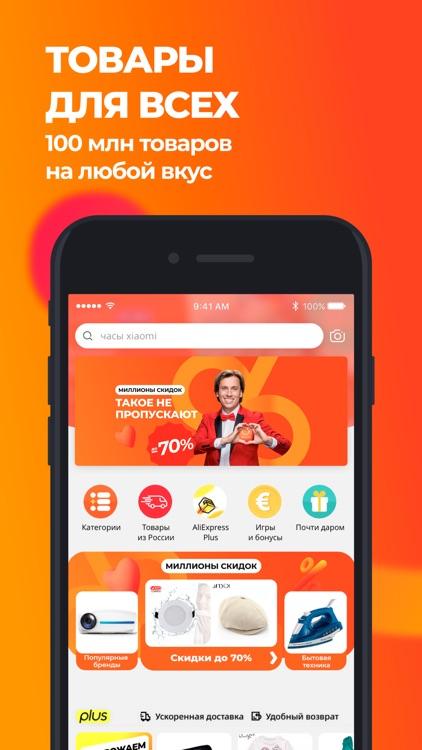 AliExpress Россия: Покупки screenshot-4