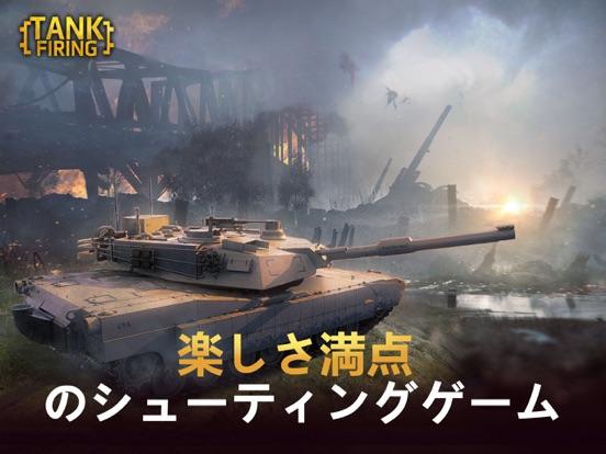 Tank Firingのおすすめ画像4