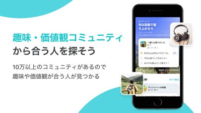 Pairs(ペアーズ) 恋活・婚活のためのマッチングアプリのスクリーンショット3