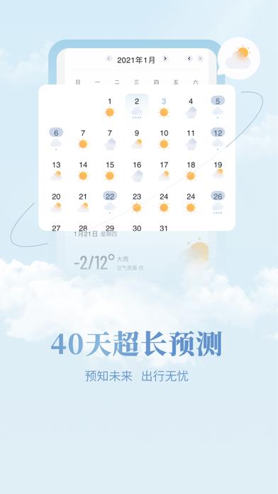 最美天气Pro-精准40日天气预报のおすすめ画像4