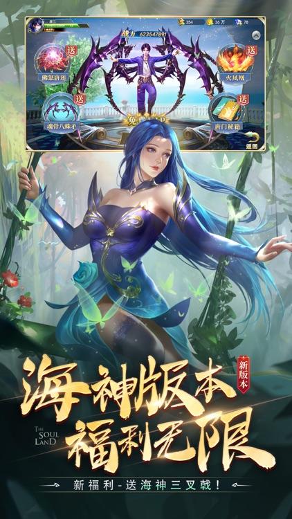 斗罗大陆:官方正版-新版本海神篇 screenshot-4