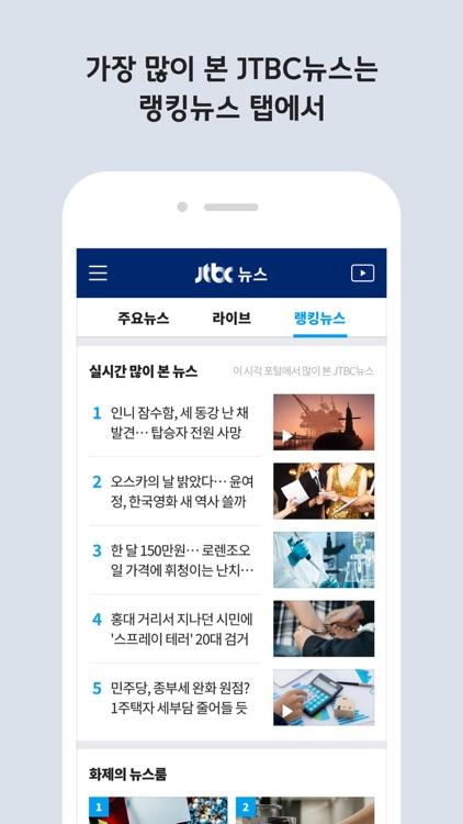 JTBC 뉴스 screenshot-6