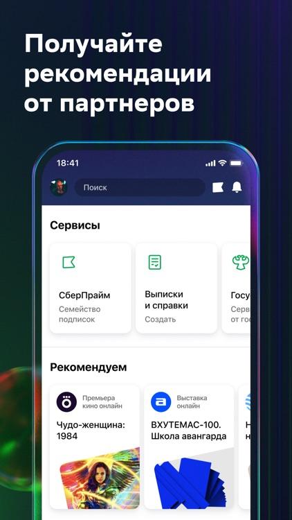 СберБанк Онлайн screenshot-6
