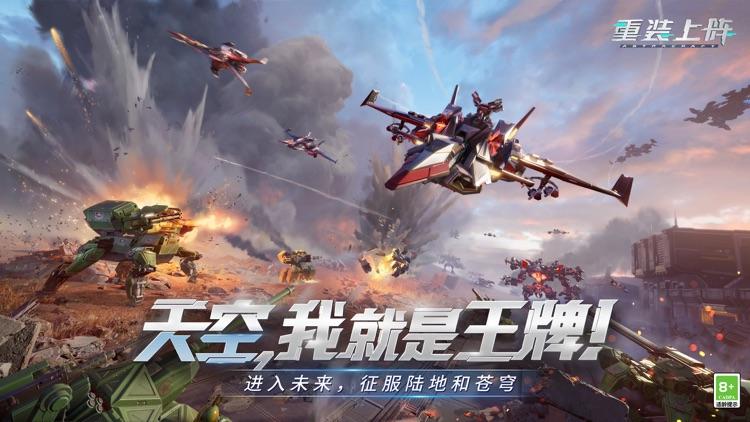 重装上阵:空战王牌 screenshot-0