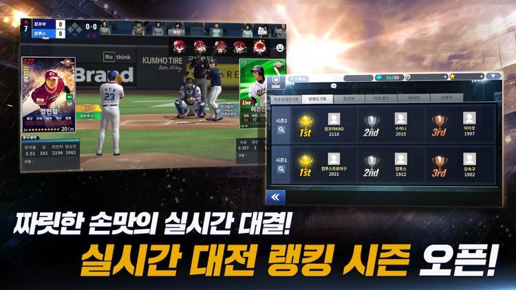 컴투스프로야구2021 screenshot-0