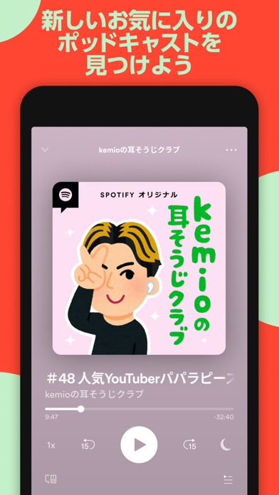 Spotify: お気に入りの音楽やポッドキャストを聴く ScreenShot6