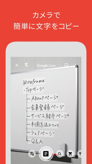 Google アプリ ScreenShot5