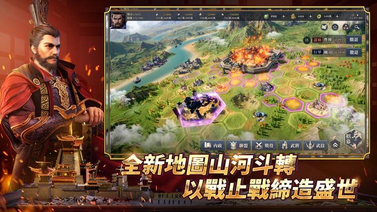 鴻圖之下 screenshot-2