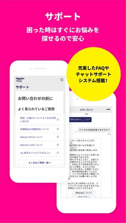 my 楽天モバイル screenshot-5