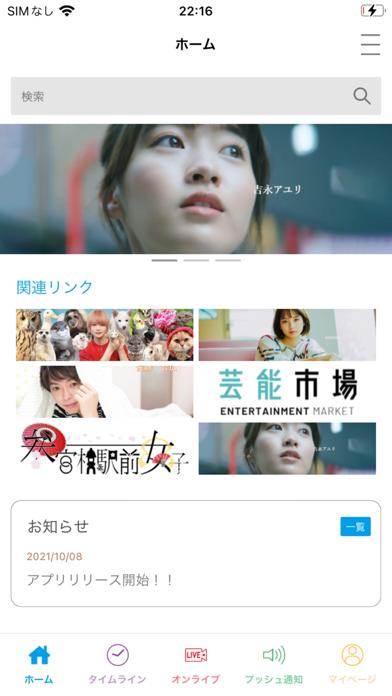 芸能市場Live紹介画像1