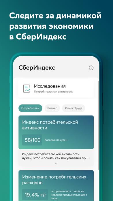 Акционер СбераСкриншоты 4