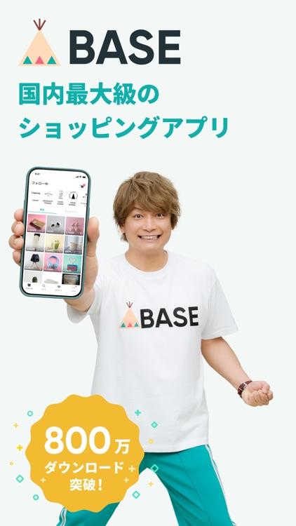 BASE(ベイス)-150万店舗から探せるショッピングアプリ