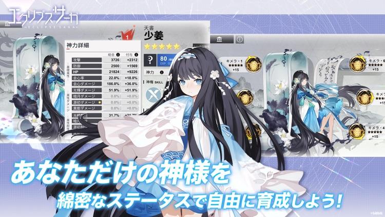 エクリプスサーガ screenshot-5