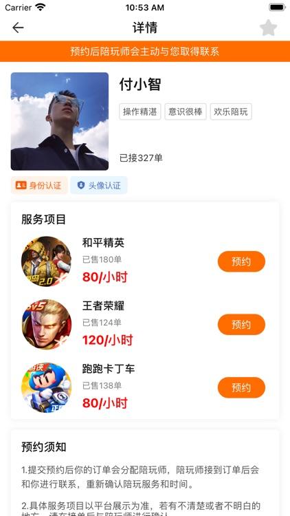 最爱游戏圈 screenshot-3
