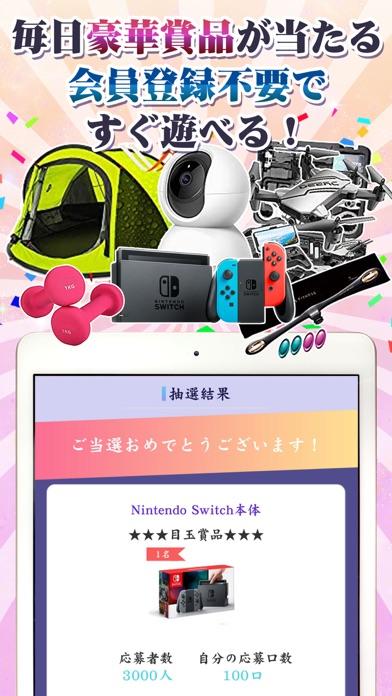 最新スマホゲームの懸賞上海~パズルを解いて簡単応募が配信開始!