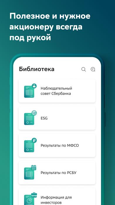 Акционер СбераСкриншоты 2