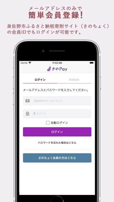さのPay紹介画像3