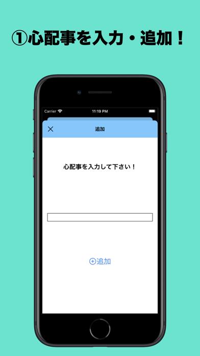 心配事リスト紹介画像2