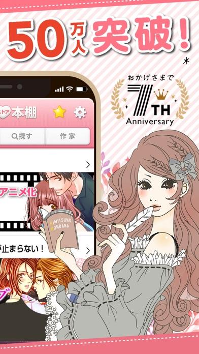 恋愛マンガ秘密の本棚 - 恋愛漫画・少女漫画が読み放題 ScreenShot1