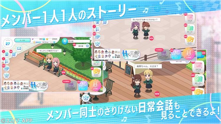 22/7 音楽の時間 screenshot-6