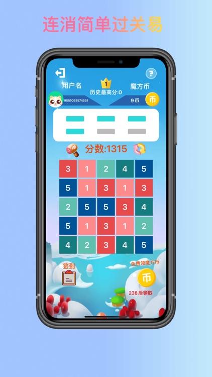 数字魔方(幻方) screenshot-7