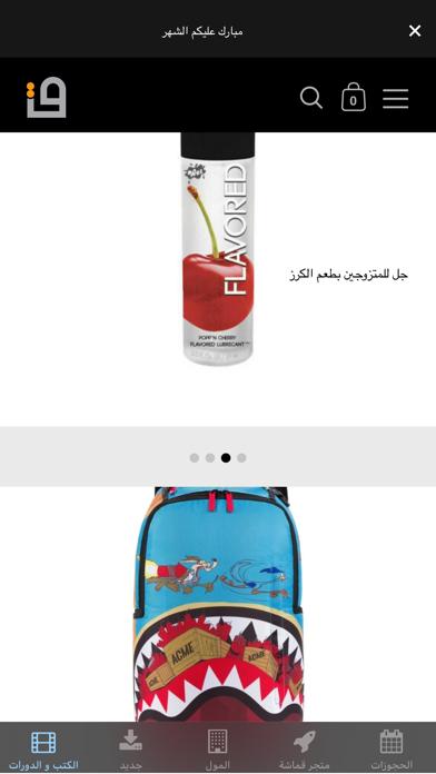 Qmasha Shoppingلقطة شاشة1