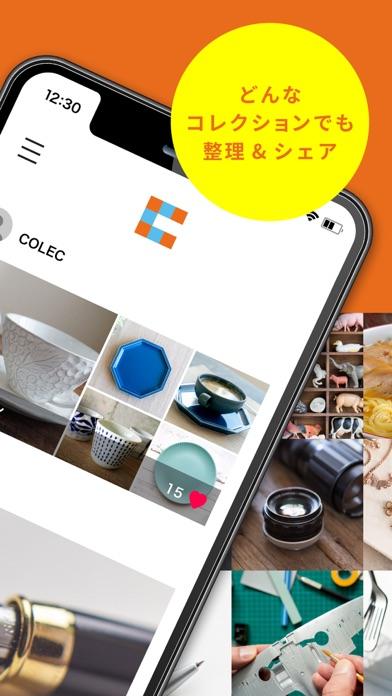 コレク -コレクション整理&シェアアプリ紹介画像2