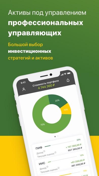 РСХБ Управление активамиСкриншоты 2