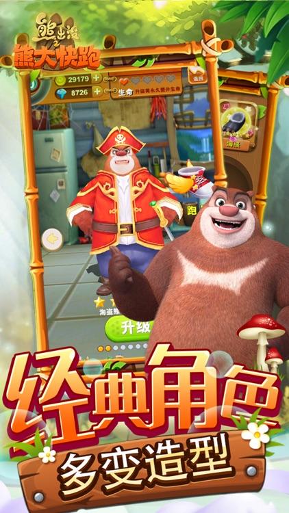 熊出没之熊大快跑2021 - 熊大熊二跑酷游戏