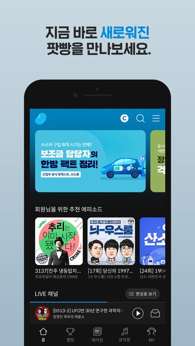 cancel 팟빵 Android 용