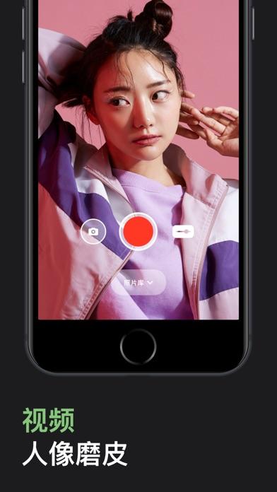 Lensa: 自拍照编辑器和美颜相机滤镜软件屏幕截图4