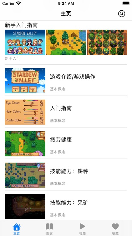 游戏攻略For星露谷物语